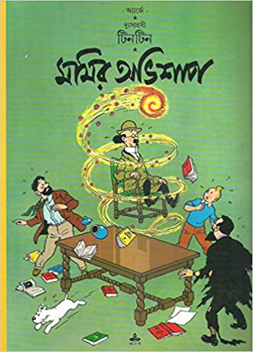 Chande Tintin Bengali Ebook