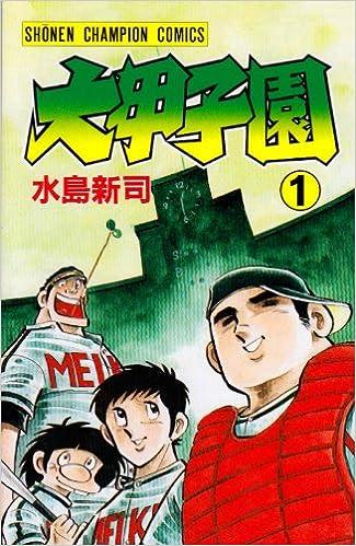 大甲子園 (1) (少年チャンピオン...