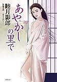 Ayakashi no sato de : Chohen shosetsu.