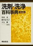 洗剤・洗浄百科事典
