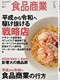 食品商業2019年05月号 (平成から令和へ 『食品商業』の行方/「関税減」と「輸出増」)