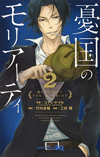 憂国のモリアーティ 2 (ジャンプコミックス)