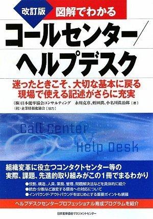 改訂版 図解でわかるコールセンター/ヘルプデスク