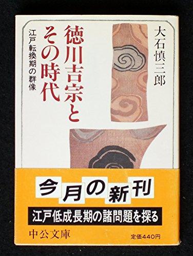 徳川吉宗とその時代―江戸転換期の群像 (中公文庫)