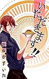 itadakimasu: tabemonoirasutobon (onakasuita) (Japanese Edition)