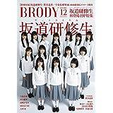 2019年12月号 カバーモデル:坂道研修生( 15名 )グループ