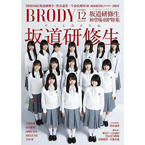 BRODY 2019年12月号 表紙画像