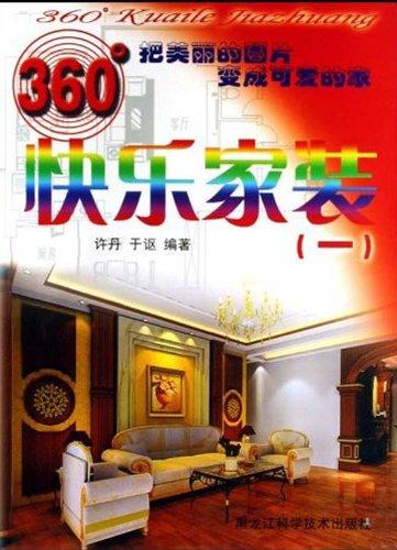 Download 360°快乐家装1 pdf epub