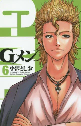 Gメン 6 (少年チャンピオン・コミックス)