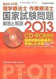 理学療法士・作業療法士国家試験問題 解答と解説〈2013〉第43‐47回