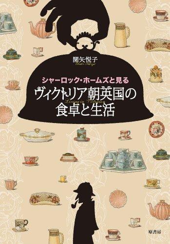 シャーロック・ホームズと見る ヴィクトリア朝英国の食卓と生活
