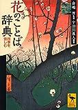 花のことば辞典 四季を愉しむ (講談社学術文庫)