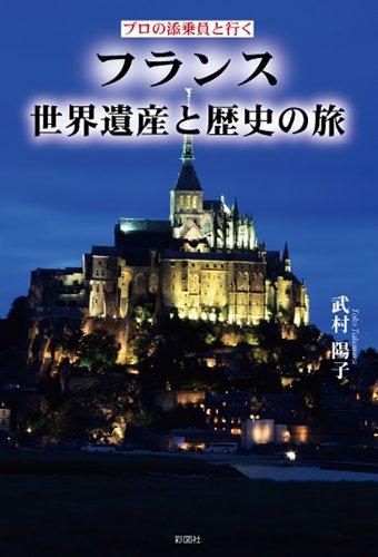 プロの添乗員と行く フランス世界遺産と歴史の旅