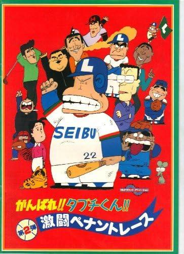 Amazon.co.jp: 映画パンフレット 「がんばれ!!タブチくん 激闘 ...