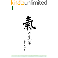 Ki to Seikatsu (Japanese Edition)