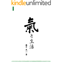 Ki to Seikatsu (Japanese Edition)