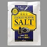 燻味塩/40g TOMIZ/cuoca(富澤商店) 塩 その他の塩