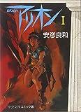 Arion (1) (Chuko Paperback - comic version) (1997) ISBN: 4122028078 [Japanese Import]
