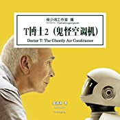 T博士 2:鬼怪空调机 - T博士 2:鬼怪空調機 [Doctor T: The Ghostly Air Conditioner] (Audio Drama) | 墨清清 - 墨清清 - Moqingqing