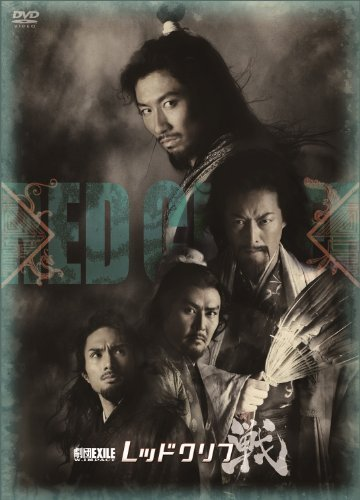 Gekidan Exile - Gekidan Exile W Impact Red Cliff-Ikusa [Japan DVD] TCED-1331