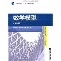 """普通高等教育""""十一五""""国家级规划教材:数学模型(第4版)"""