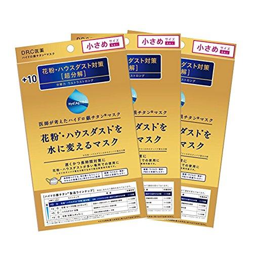[ 3袋セット ] 花粉ハウスダストを水に変えるマスク くもり止めなし ( +10 花粉ハウスダスト 超分解 ) 小さめサイズ 4枚入り B078T8MRRQ