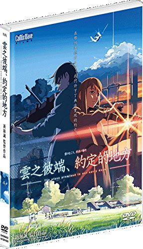 The Place Promised In Our Early Days (Region 3 DVD / Non USA Region) (English Subtitled) Japanese Animation a.k.a. Kumo no Mukou, Yakusoku no Basho