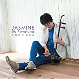 JASMINE~茉莉花