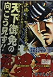 Sakigake! Otokojuku heaven ? Olympics Ohtake Concert Final tournament opening Hen 3 (SHUEISHA JUMP REMIX) ISBN: 4081063230 (2002) [Japanese Import]