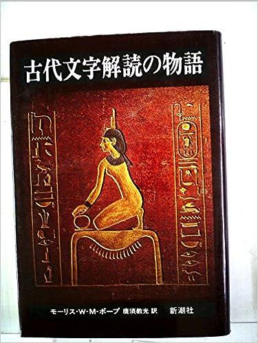 古代文字解読の物語 (1982年)
