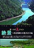 ザ・ハイ美ジョン 絶景~鉄道俯瞰100選 西日本編 [DVD]
