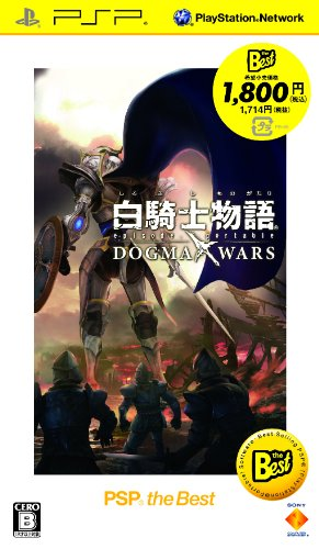 White Knight Chronicles: Episode Portable - Dogma Wars (PSP the Best) [Japan Import]
