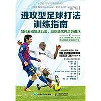 进攻型足球打法训练指南 如何发动快速反击 组织进攻并漂亮进球
