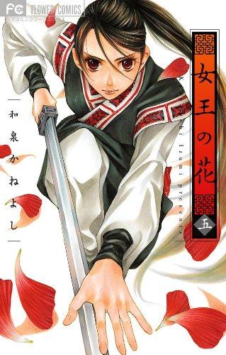 女王の花 5 (フラワーコミックス)