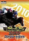 ウイニングポスト7 2010 コンプリートガイド