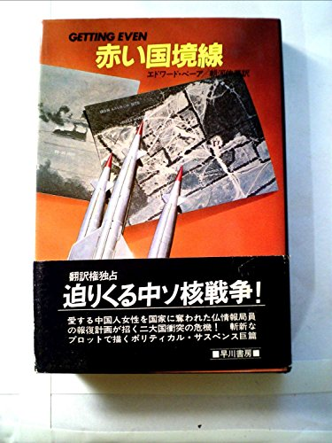 赤い国境線 (1983年) (Hayakawa novels)