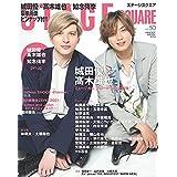 STAGE SQUARE Vol.50