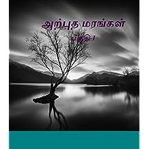 அற்புத மரங்கள்: பகுதி-I (Tamil Edition)