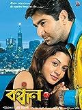 Bandhan - Comedy DVD, Funny Videos
