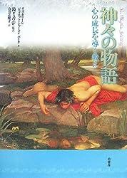 Kamigami no monogatari = The mythic journey : Kokoro no seichoÌ