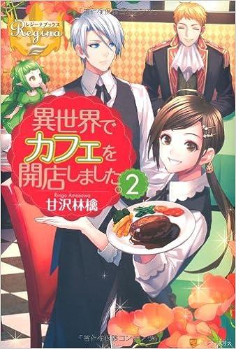 異世界でカフェを開店しました。 第01-03巻 [Isekai de Cafe wo Kaiten shimashita. vol 01-03]