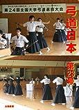 弓道日本・第23号