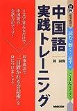 故事成語で読む・聴く・話すがぐーんとアップ!  中国語 実践トレーニング (NHK出版CDブック)