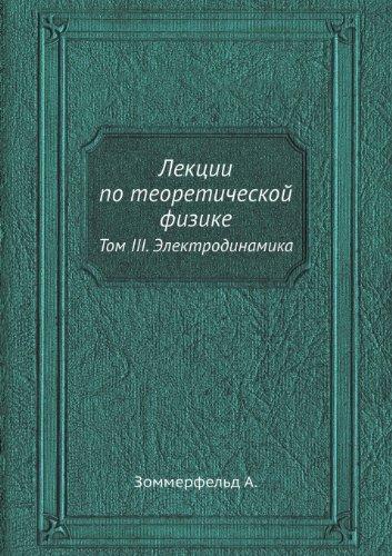Lektsii po teoreticheskoj fizike Tom III. Elektrodinamika (Russian Edition)