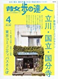 散歩の達人 2018年 04 月号 [雑誌]
