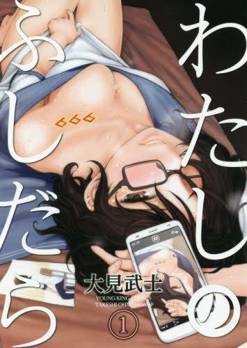 わたしのふしだら 1巻 (ヤングキングコミックス)