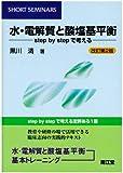 水・電解質と酸塩基平衡 (Short seminars)