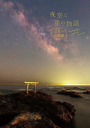夜空と星の物語 日本の伝説編 / PIE BOOKS