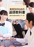 高校生のための道徳教科書