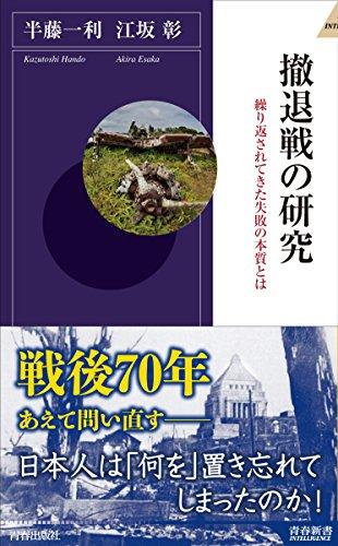 撤退戦の研究 (青春新書インテリジェンス)